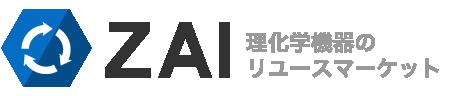 ZAI – 理化学機器のリユースマーケット